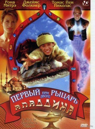 Первый рыцарь при дворе Аладдина / A kid in Aladdin's palace (США, 1998) Скриншоты внутри
