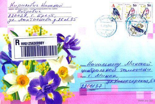 """2007. Конверт, прошедший почту """"Цветы-5"""""""