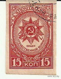 Орден Отечественной войны б/з 1947 СССР