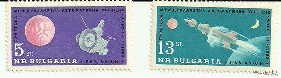 Земля-Марс. Серия 2 марки негаш. 1962 космос Болгария