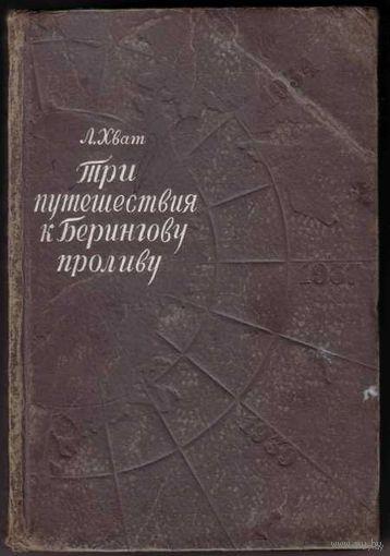 Хват Л. Три путешествия к Беринговому проливу. /Записки журналиста/. 1949г.