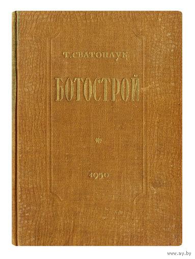 Т.Сватоплук. Ботострой.(1950г.)