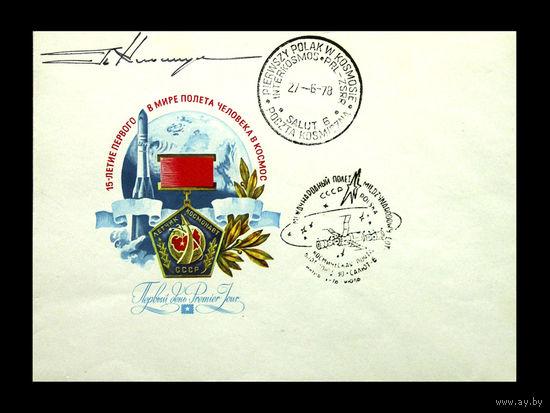"""Почтовый конверт, побывавший в космосе на космическом корабле """"Союз - 30"""" и орбитальной станции """"Салют - 6"""" с автографом космонавта Климука П.И."""