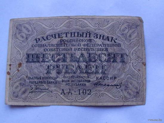 РСФСР 60 рублей 1919г АА - 102  No1   распродажа