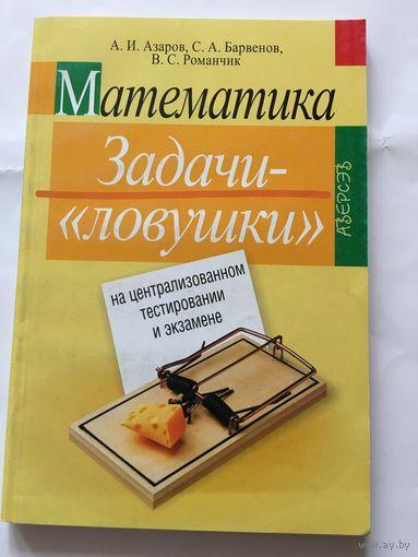 Азаров Математика Задачи ловушки на централизованном тестировании и экзамене 2005г 174 стр