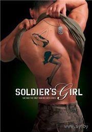 Солдатская девушка / Soldier's Girl (Трой Гарити, Ли Пэйс)(DVD5)
