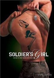 Солдатская девушка / Soldier's Girl (Фрэнк Пирсон)(DVD5)