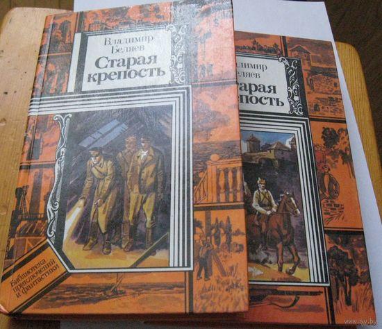 Старая крепость 2 книги