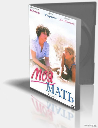 Моя мать / Ma mere (Кристоф Оноре / Christophe Honore)  DVD5