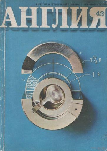 Журнал Англия #42-1972