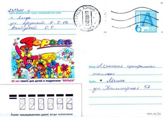 """2005. Конверт, прошедший почту """"Зорька, 60 лет газете для детей"""""""