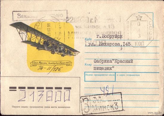 Самолёт Илья Муромец No2