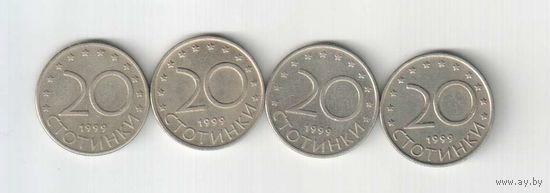 20 стотинок 1999 года Болгарии