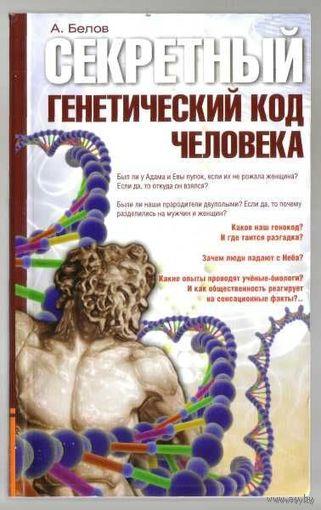 Белов А. Секретный генетический код человека.