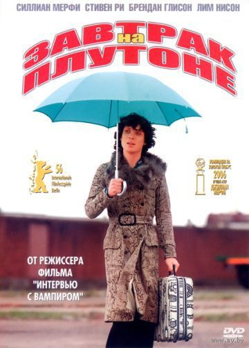 Завтрак на Плутоне/Breakfast on Pluto (Нил Джордан / Neil Jordan) ( DVD5)