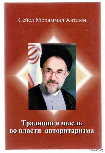 Хатами С.М. Традиция и мысль во власти авторитаризма. 2001г.