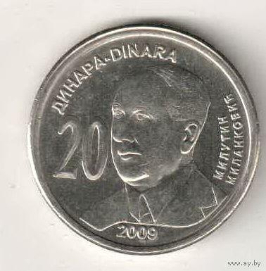 Сербия 20 динар 2009 М.Миланкович