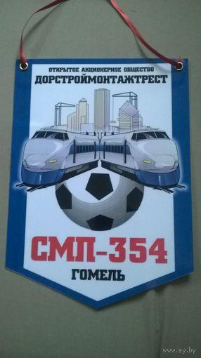 Вымпел ФК СПМ-354 Гомель