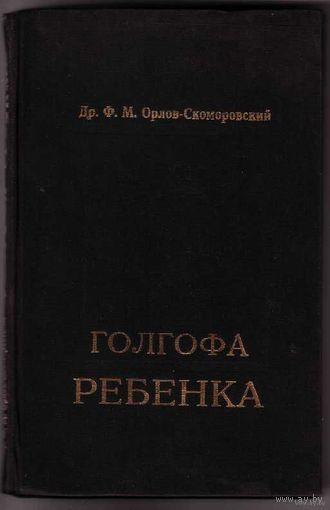Орлов - Скоморовский Ф.М. `Голгофа ребенка: Из цикла `К человечеству`. 1994г.