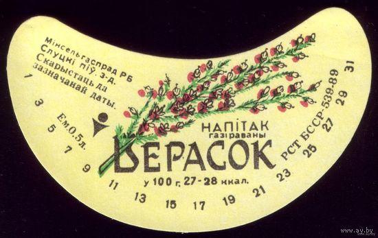 Этикетка Напиток Верасок Слуцк