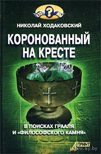 Ходаковский Н.  Коронованный на кресте. 2003г.