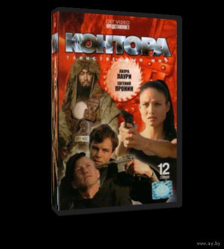 Контора. (2006) Все 12 серий. Скриншоты внутри