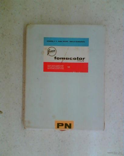 СОЛЯРОГРАФИЯ, ПИНХОЛ: Фотобумага Fomacolor для цветной печати, 18х24 см, коробка 50 листов, 1973 г.
