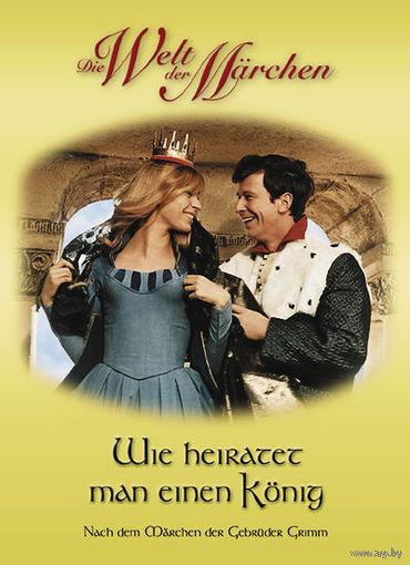 Немецкие сказки. Как выйти замуж за короля / Wie heiratet man einen Konig (Дефа, 1969) Скриншоты внутри