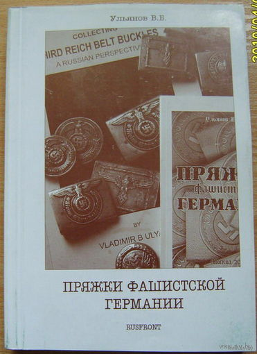 Книга:Пряжки фашистской германии.Ульянов В.Б,