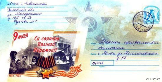 """2008. Конверт, прошедший почту """"9 мая. Са святам Вялiкай Перамогi"""""""