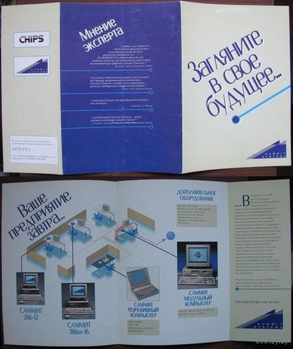 Реклама компьютерной фирмы начала 90-х годов