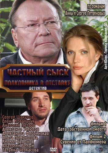 Частный сыск полковника в отставке (2012). Все 4 серии. Скриншоты внутри