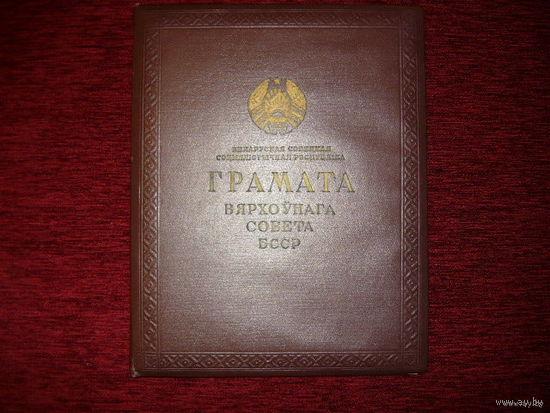 Грамота Верховного совета БССР 1960г и еще 8 грамот на одно имя.