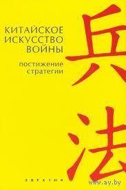 Китайское искусство войны. Постижение стратегии. Чжугэ Лян, Лю Цзи