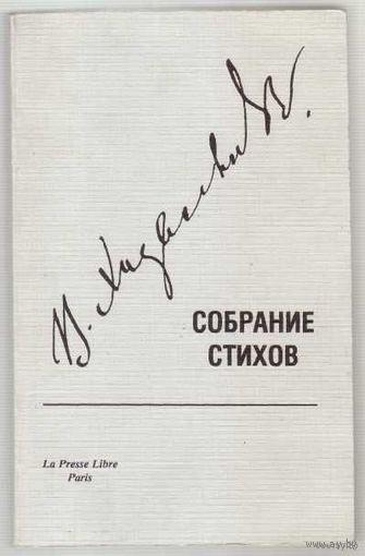 Ходасевич В. Собрание стихов в 2 -х томах: т.1  /Париж 1982г./