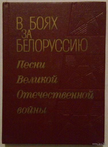 В боях за Белоруссию. Песни Великой Отечественной войны