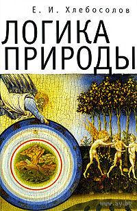 Логика природы. Е. И. Хлебосолов. 2010