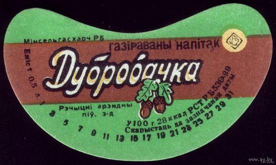 Этикетка Напиток Дубровачка Речица
