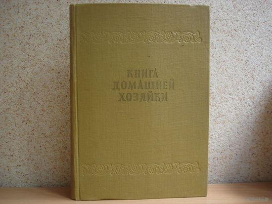 КНИГА ДОМАШНЕЙ ХОЗЯЙКИ. 1957 г.