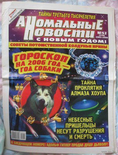 Аномальные новости, No52, 2005 год