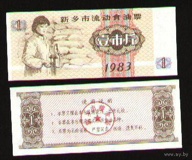 Китай\Синьсян\1983\1 ед.продовольствия\UNC   распродажа