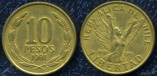 Чили 10 песо 1981г.  распродажа