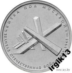 5 рублей 2014 года Битва под Москвой