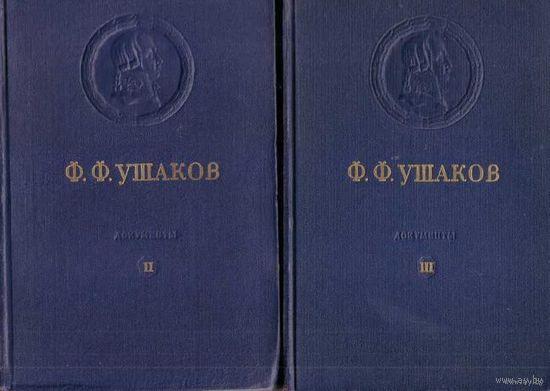 Адмирал Ушаков.  Документы. Тома: 2, 3.  1952г. Цена  за 2 тома.