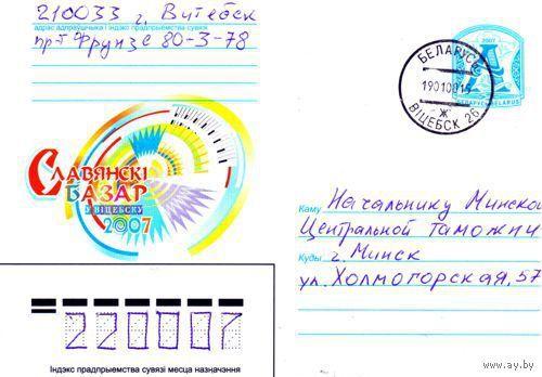 "2007. Конверт, прошедший почту ""Славянскi Базар у Вiцебску 2007"""