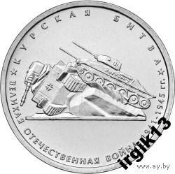 5 рублей 2014 года Курская битва