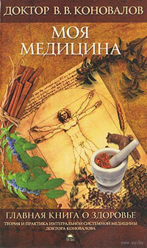 Главная книга о здоровье. Моя медицина. В. Коновалов