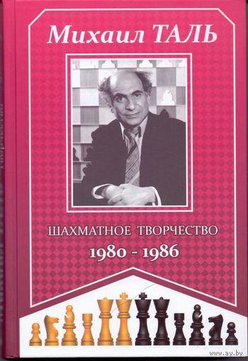 Таль. Шахматное творчество 1980-1986.