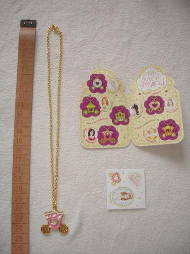 Цепочка и кулон украшение для девочки
