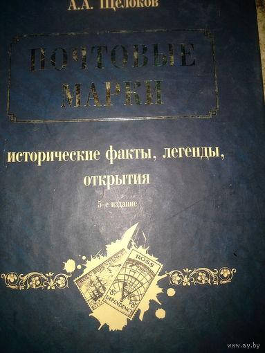 ПОЧТОВЫЕ  МАРКИ  Исторические факты, легенды, открытия